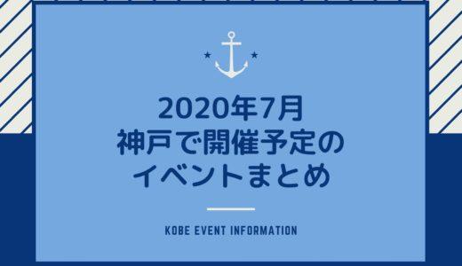 【神戸のイベント|2020年7月】イベント一覧&ライブ・スポーツ・美術館・博物館情報も