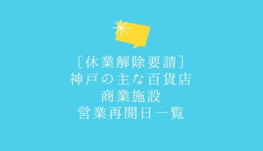 【営業再開】神戸の主な百貨店・商業施設一覧|兵庫県の休業要請解除により再開へ