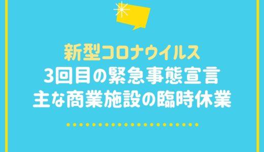 神戸の主な百貨店・商業施設の臨時休業一覧|コロナ感染拡大防止の緊急事態宣言