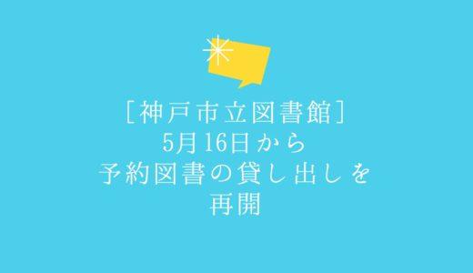 【神戸市立図書館】5月16日から予約図書の貸し出しを再開|電子図書館も期間延長