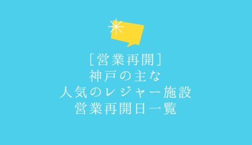 【営業再開】神戸の主な人気レジャー施設一覧|兵庫県の休業要請解除により再開へ