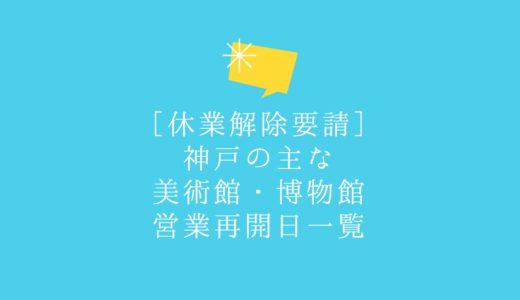 【営業再開】神戸の主な美術館・博物館一覧|兵庫県の休業要請解除により再開へ