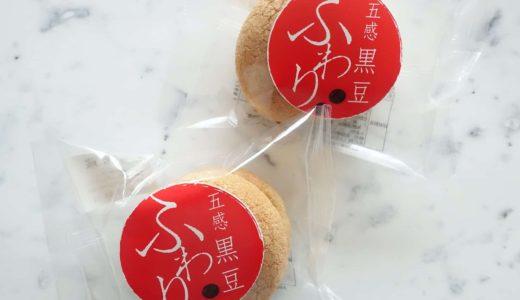 五感「黒豆ふわり」 − 神戸阪急限定!絶品クリームに黒豆が入った名品ブッセ。神戸土産にも◎