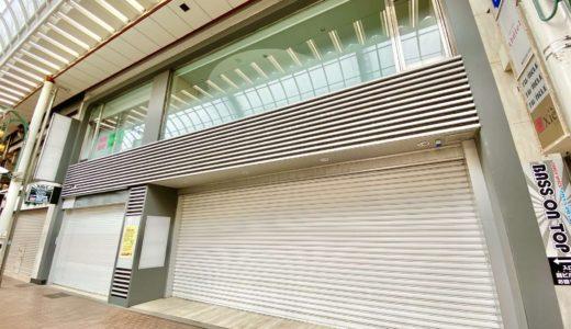 「ツルハドラッグ神戸元町店」が2020年5月15日で閉店|近隣の店舗は三宮サンキタ通り店