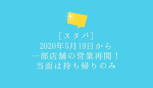 【営業再開】神戸のスタバ|営業再開した店舗一覧&当面の間の営業時間
