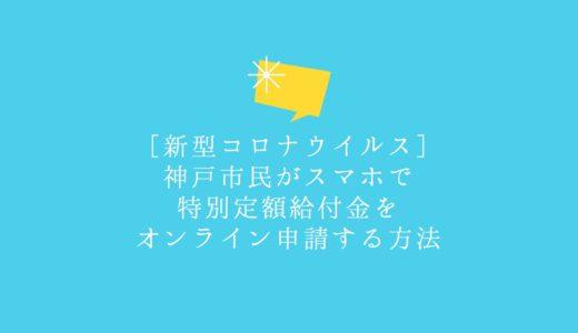 神戸市の特別定額給付金をスマホでオンライン申請する方法|マイナンバーカードがある方が対象