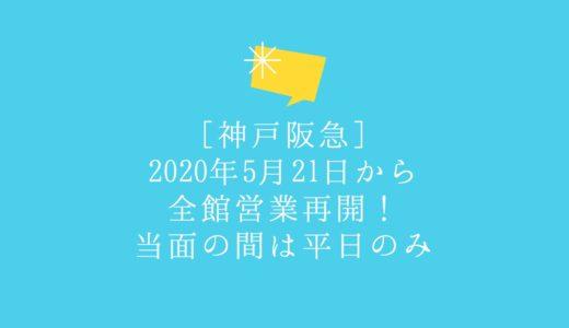 【神戸阪急】5月21日から全館営業再開!当面の間は平日のみ営業&短縮時間営業