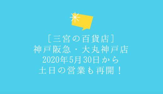 神戸阪急・大丸神戸店が5月30日から土日営業も再開!営業時間・出入口の場所も確認✔️
