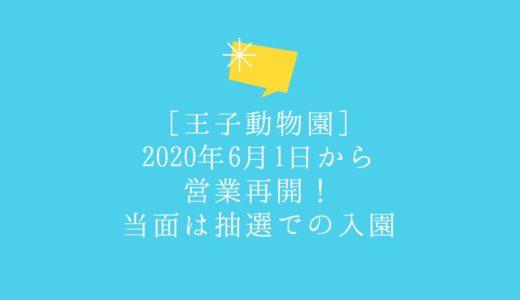 【王子動物園】6月1日から営業再開!当面の間は抽選での入園&神戸市内在住が対象