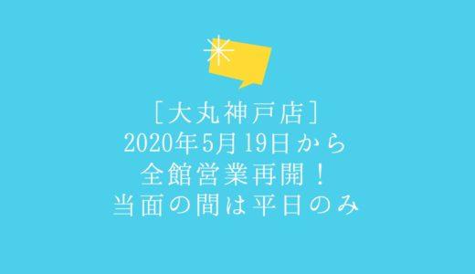 【大丸神戸店】5月19日から全館営業再開!当面の間は平日のみ営業&短縮時間営業