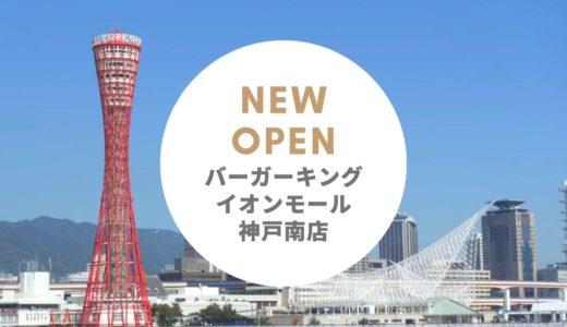 バーガーキング イオンモール神戸南店 − 2020年6月オープン!神戸では2店舗目