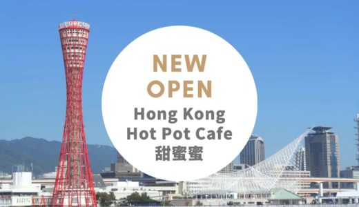 Hong Kong Hot Pot Cafe 甜蜜蜜(ティムマッマッ) − クレフィ三宮に2020年6月オープン!