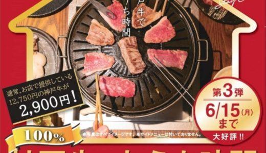 吉祥吉で神戸牛が半額!期間限定でお得なお取り寄せキャンペーン 最大70%オフ&ほとんど原価