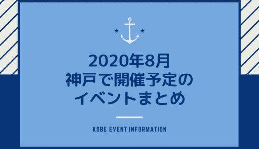 【神戸のイベント|2020年8月】イベント一覧&ライブ・スポーツ・美術館・博物館情報も