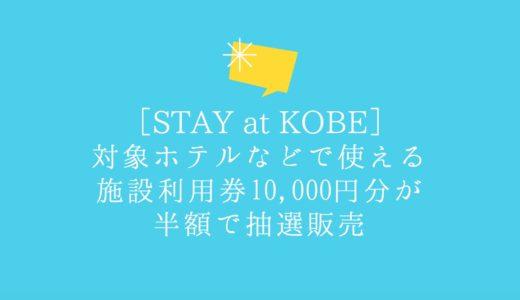「STAY at KOBE」10,000円分を5,000円で抽選販売!神戸の人気ホテルなどで利用可能