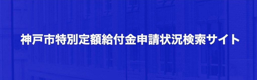 神戸 市 特別 給付 金 申請