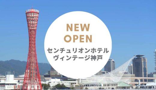 センチュリオンホテルヴィンテージ神戸 − ポートアイランドに7月オープンのおしゃれな新ホテル
