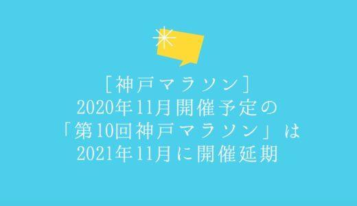 【神戸マラソン2020】第10回大会は中止・延期|新型コロナの影響