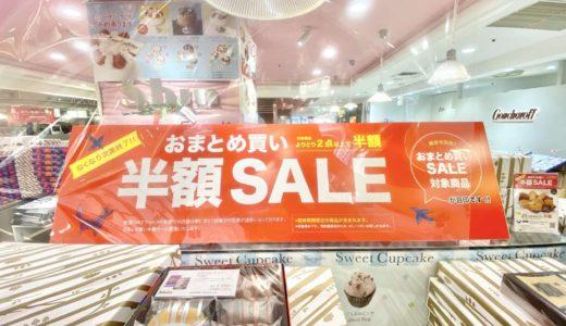 ファクトリーシン さんちか店 − 半額セール開催!対象商品2点以上で半額に|なくなり次第終了