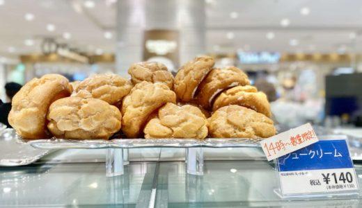 ショウタニ 大丸神戸店 − シュークリームは時間限定!コスパ抜群すぎるスイーツ