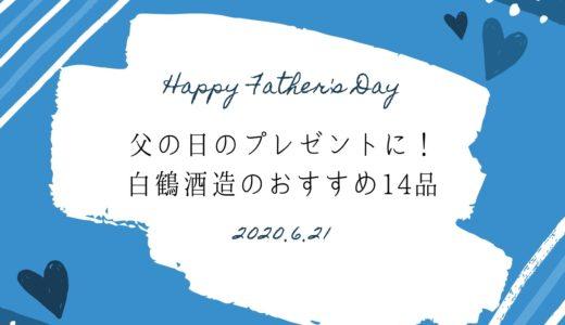 【父の日2020】神戸のお酒をプレゼント!白鶴酒造のおすすめ14選