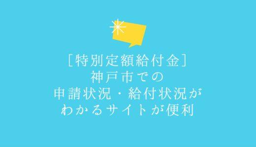 【神戸市特別定額給付金】申請状況・給付状況がわかるサイト|郵送申請が多数