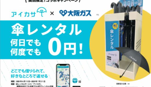 無料キャンペーン実施!神戸市でも「アイカサ」傘のシェアリングサービスが利用可能に