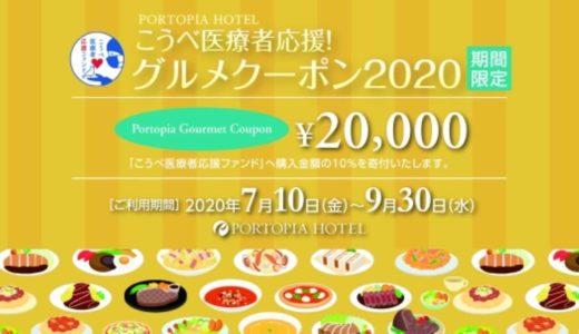 神戸ポートピアホテルで5,000円もお得なグルメクーポン発売|医療者応援の寄付もできる