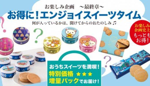 半額も!神戸風月堂のスイーツ詰め合わせが数量限定で登場|ゴーフルやクッキーがたっぷり