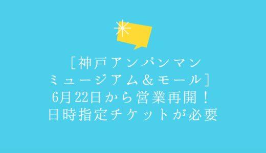 【営業再開】神戸アンパンマンミュージアムが6/22から再開!日時指定WEBチケットが必要に