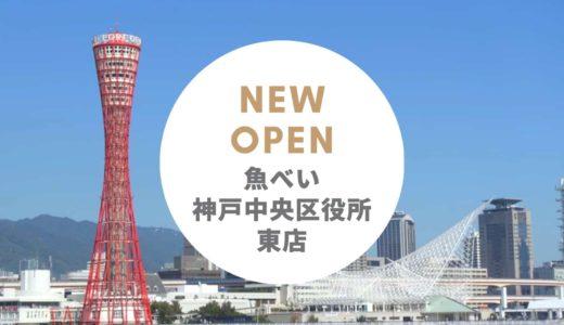 魚べい 神戸中央区役所東店 − 8月オープン!タッチパネルで注文&3本の高速レーンがある回転寿司店