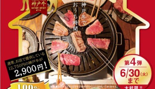 吉祥吉で神戸牛が半額!期間限定で最大70%オフ&ほぼ原価のお得なお取り寄せキャンペーン