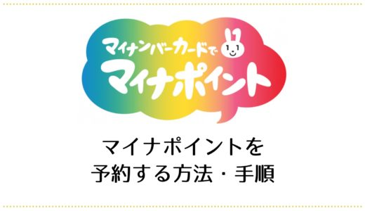 【マイナポイント】予約する方法・手順|神戸市民もマイナンバーカード取得から!