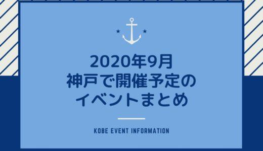 【神戸のイベント|2020年9月】イベント一覧&ライブ・スポーツ・美術館・博物館情報も