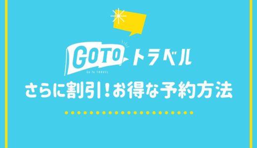 【GoToトラベルキャンペーン】神戸にお得に宿泊する方法|さらに値引きも!