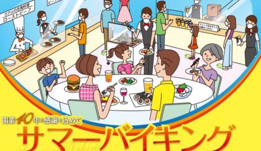 神戸ポートピアホテルで「サマーバイキング2020」開催!お盆の5日間限定開催