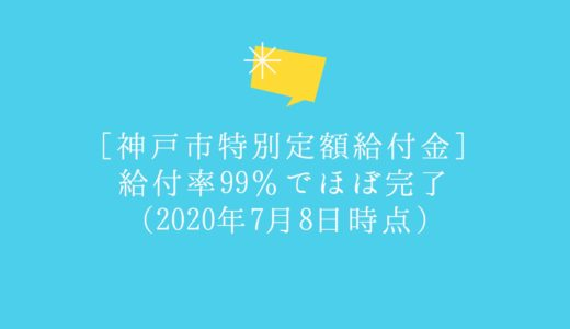 【神戸市特別定額給付金】給付率は99%!申請率は95%|申請期限まで残り1ヶ月