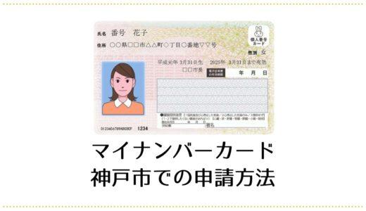 【マイナンバーカード】神戸市での申請場所・受け取り方法|窓口で顔写真を撮影してもらえます