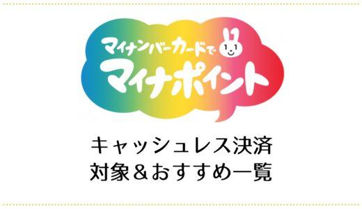 【マイナポイント】登録できる主なキャッシュレス決済|神戸市民におすすめ一覧
