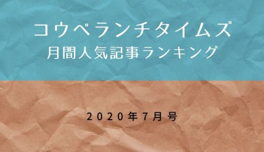 【月間人気記事ベスト10】コウベランチタイムズ2020年7月号
