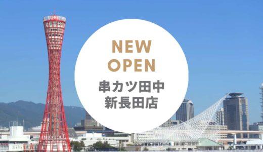 串カツ田中 新長田店 − 2020年8月下旬オープン!JR新長田駅から歩いてすぐ