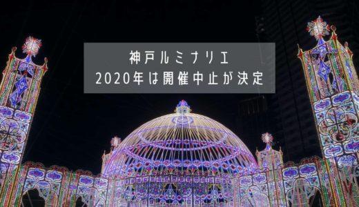 「神戸ルミナリエ2020」は開催中止|新型コロナウイルスの影響で初の中止