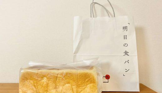 明日の食パン 神戸三宮店 − 値段や賞味期限をチェック✔️おいしい食べ方・冷凍方法も