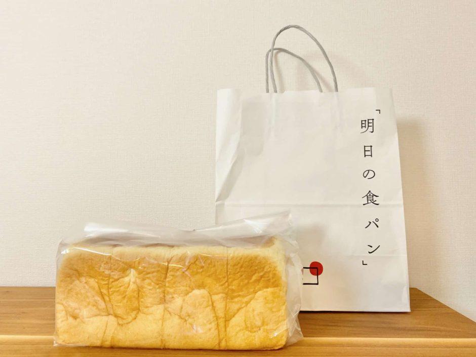 明日の食パン
