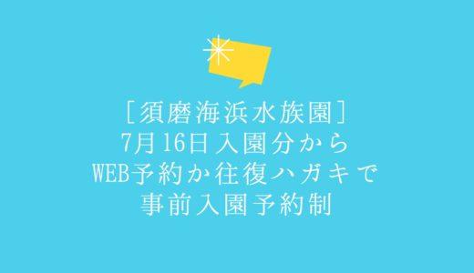 【須磨水族館】7月16日入園分から事前入園予約制|予約方法はWEB予約・往復ハガキ