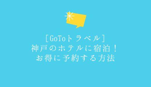 【Go To トラベル】神戸のホテルに宿泊しよう!キャンペーン活用で地元を応援◎