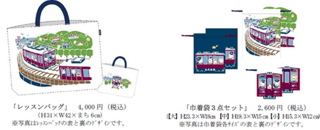 阪急電車 ファミリア コラボ 100周年 2020 グッズ