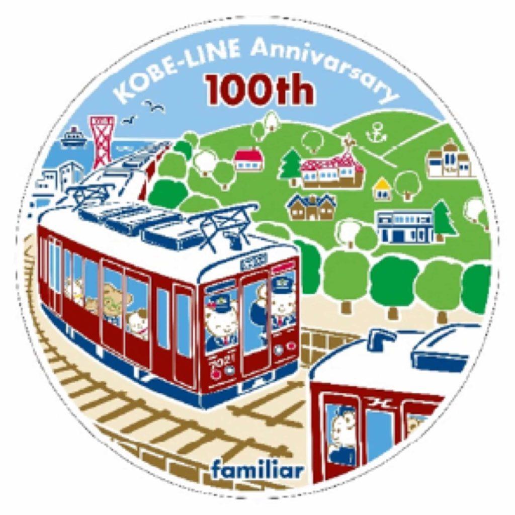 阪急電車 ファミリア コラボ 100周年 2020 ヘッドマーク
