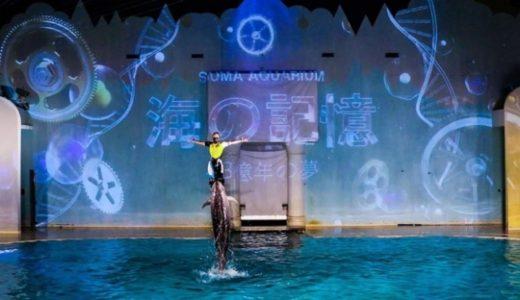 【須磨水族館】夏は夜9時まで営業!夏季限定「イルカナイトライブ」も必見