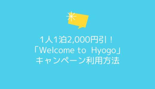 1人1泊2000円引!「Welcome to Hyogo キャンペーン」でお得に宿泊|関西在住者限定